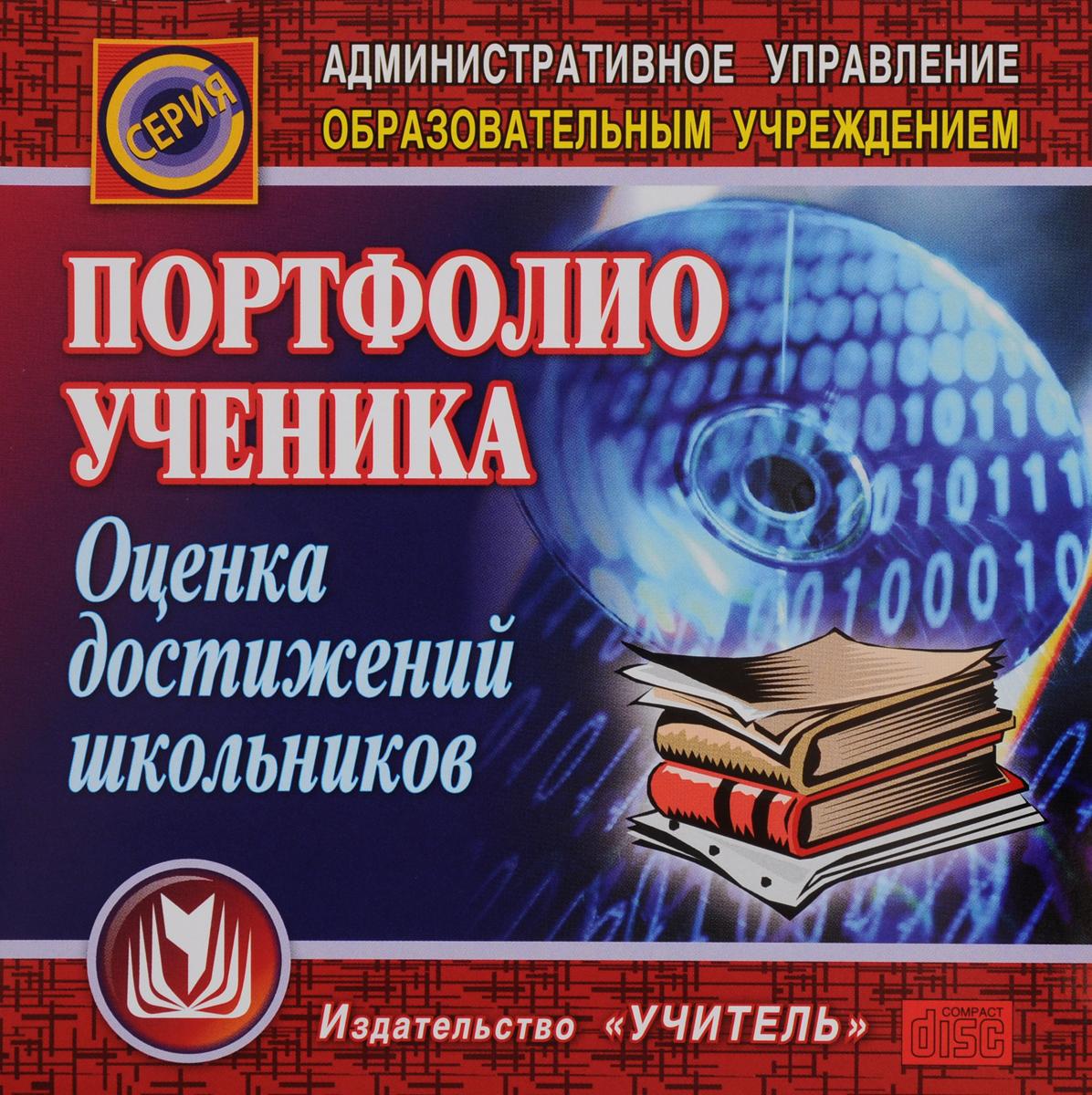 Zakazat.ru Портфолио ученика. Оценка достижений школьников