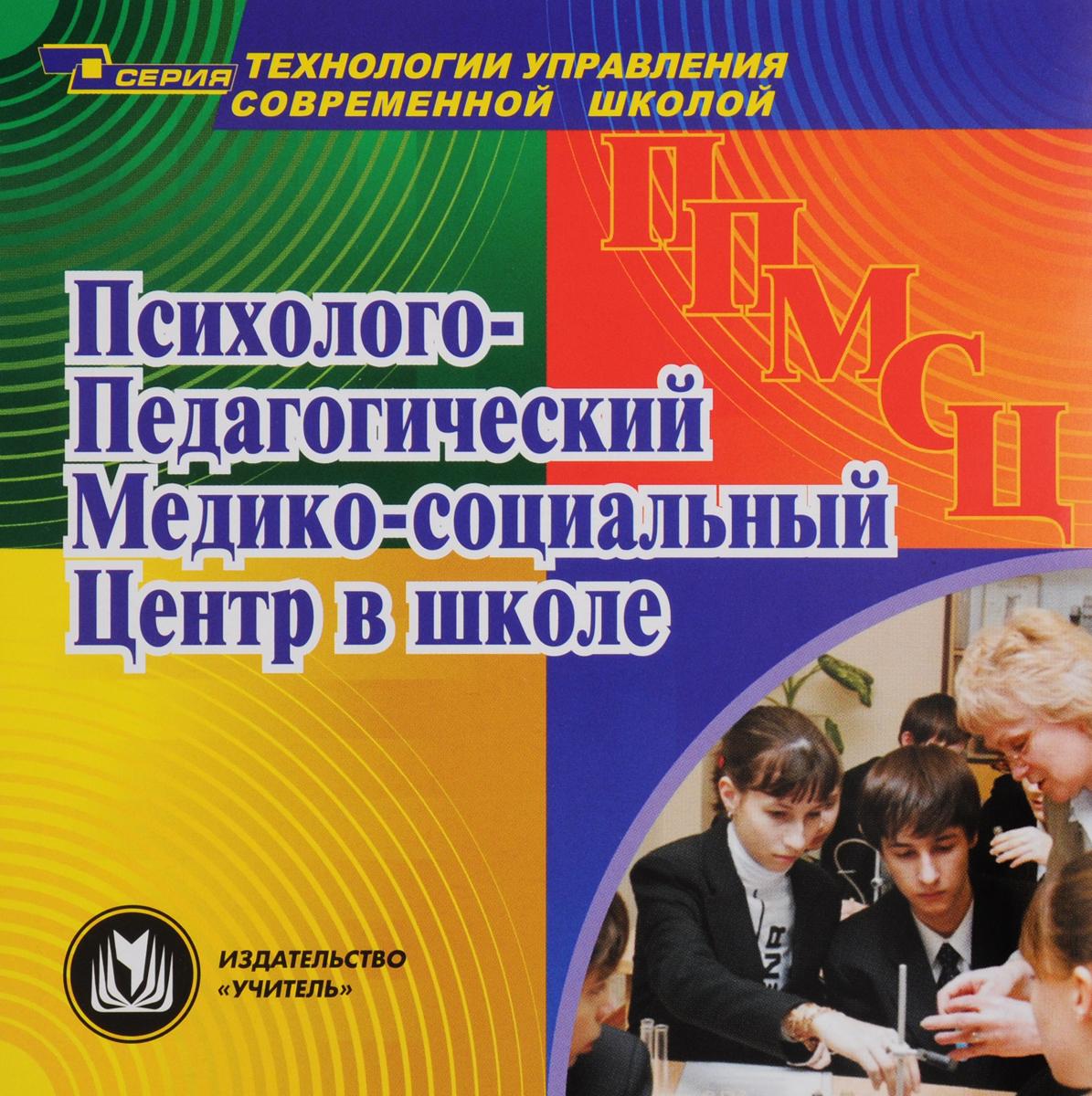 Zakazat.ru Психолого-педагогический медико-социальный центр в школе
