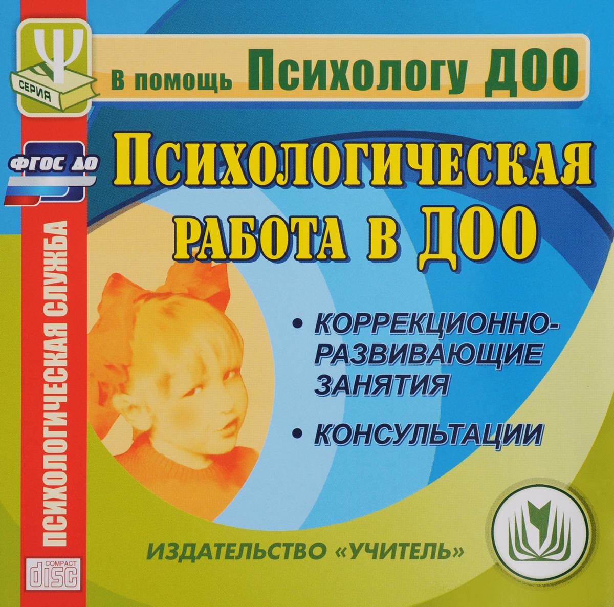 Zakazat.ru Психологическая работа в ДОО. Коррекционно-развивающие занятия. Консультации