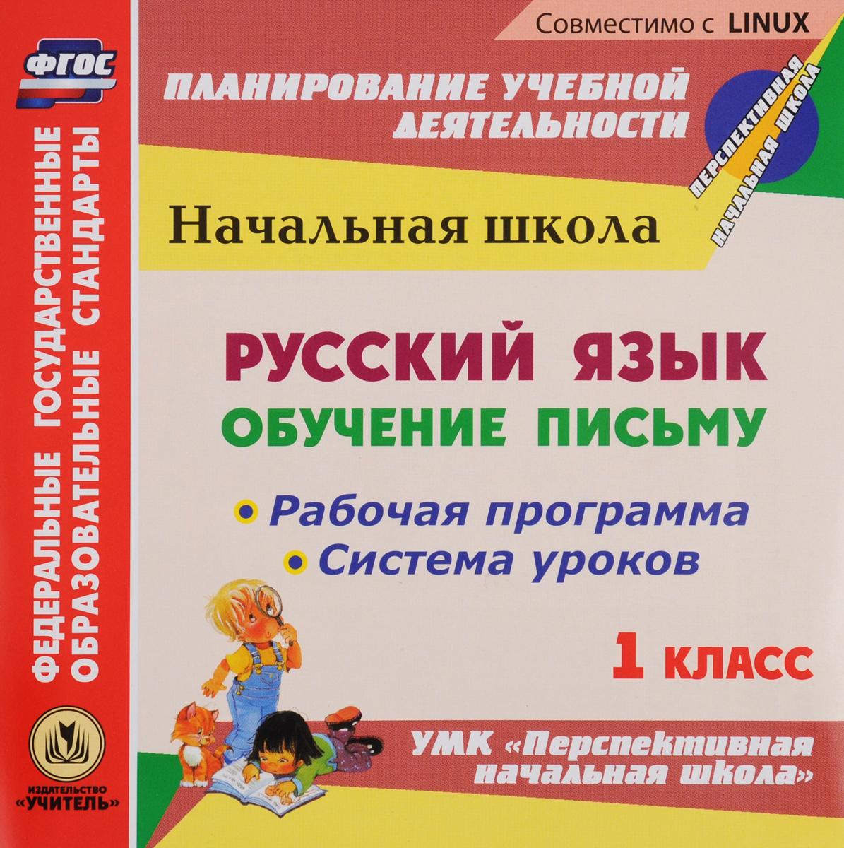Рабочая программа и система уроков по УМК