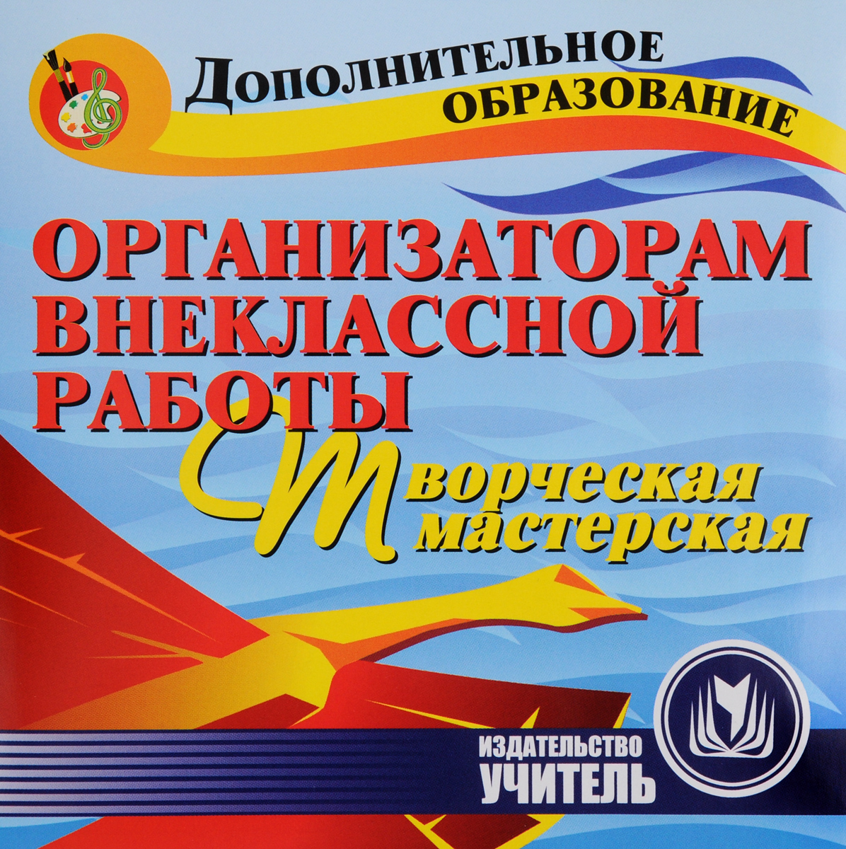 Zakazat.ru Организаторам внеклассной работы. Творческая мастерская