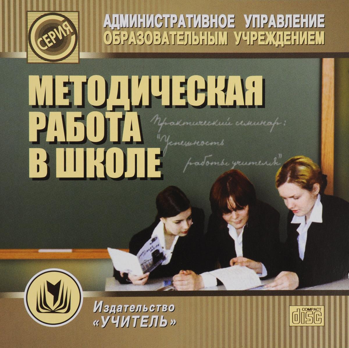 Zakazat.ru Методическая работа в школе