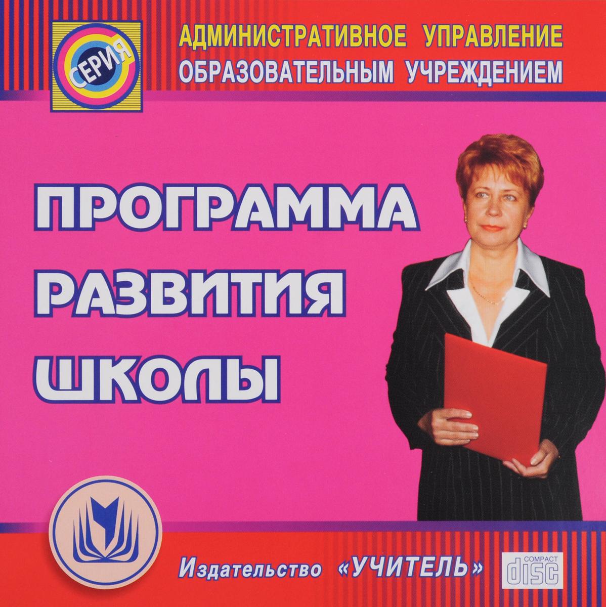 Zakazat.ru Программа развития школы