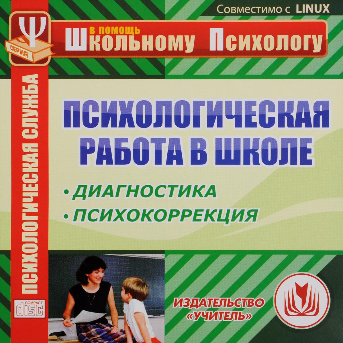 Zakazat.ru Психологическая работа в школе. Диагностика. Психокоррекция