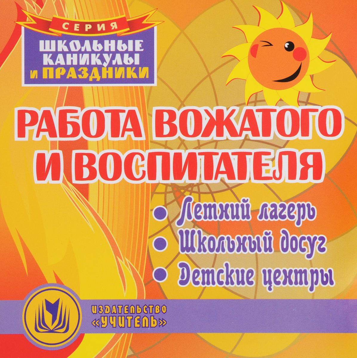 Zakazat.ru Работа вожатого и воспитателя.  Летний лагерь. Школьный досуг. Детские центры