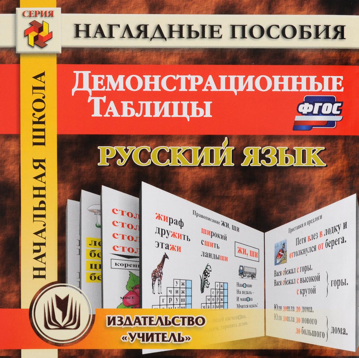 Начальная школа. Русский язык. Демонстрационные таблицы