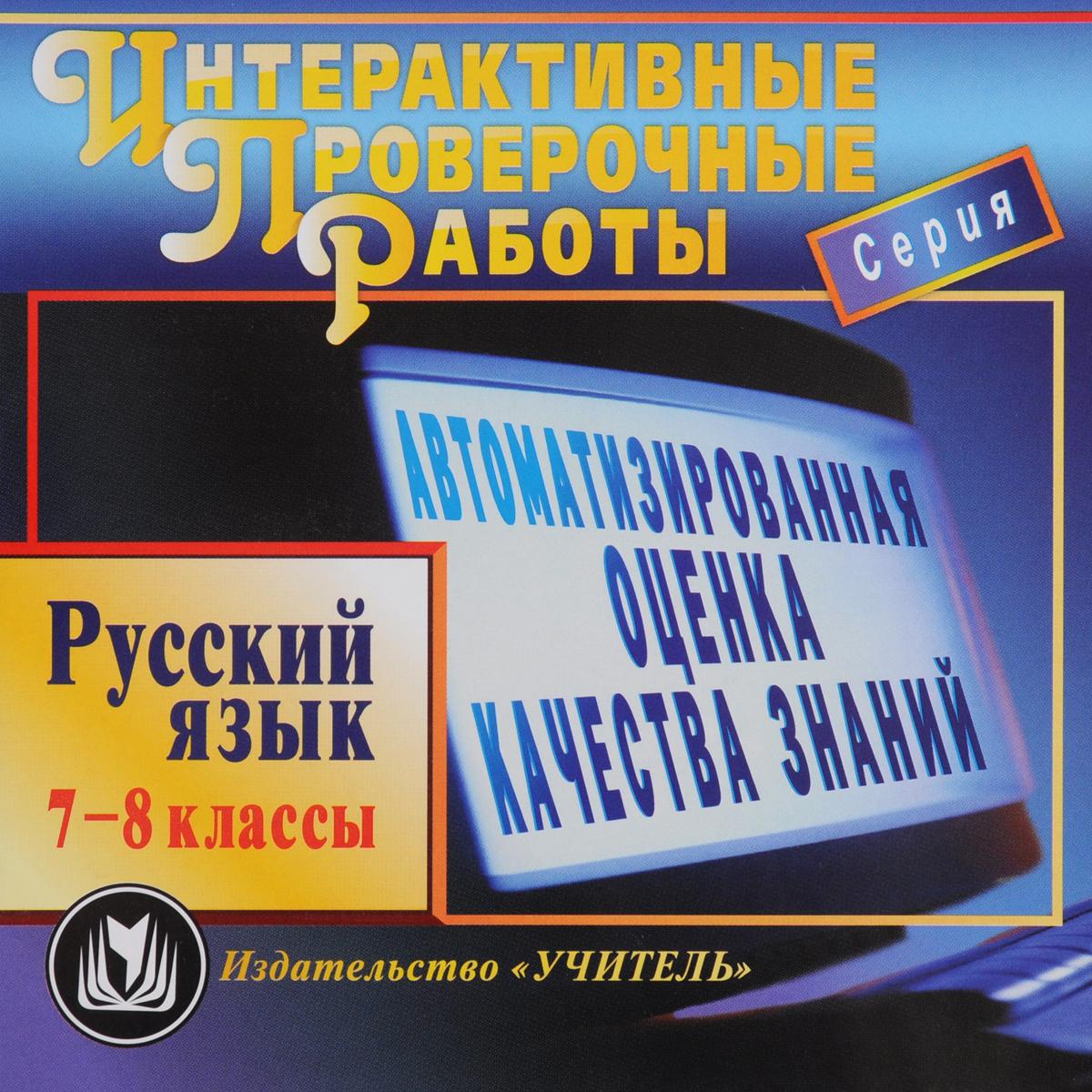 Русский язык. 7-8 классы. Автоматизированная оценка качества знаний. Новые перспективы в обучении