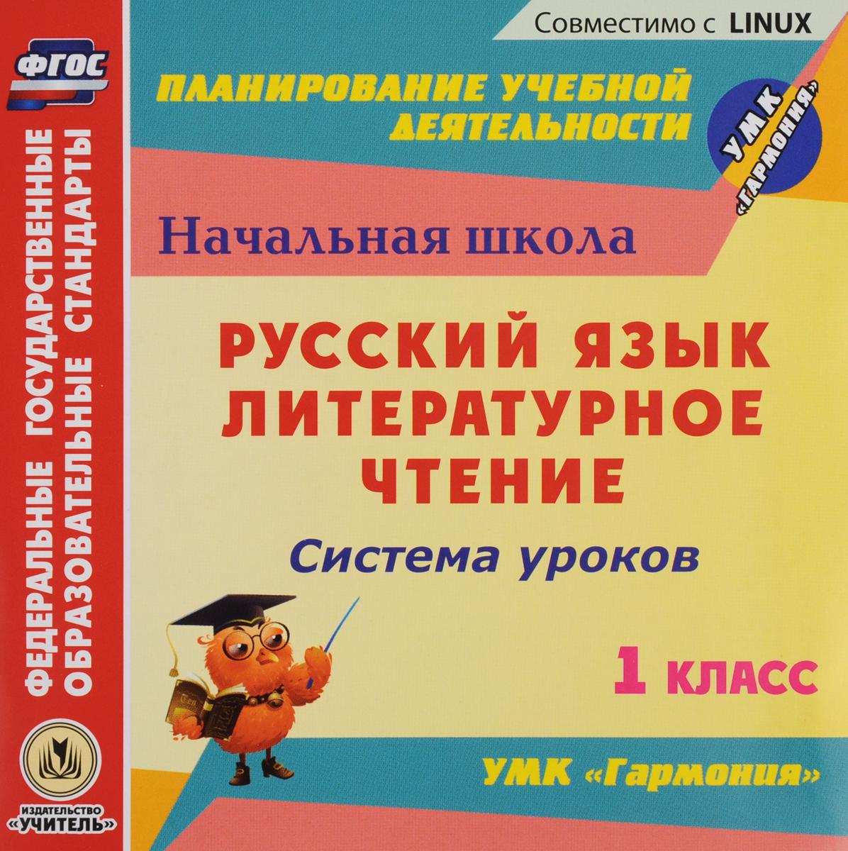 Русский язык. Литературное чтение. 1 класс. Система уроков по УМК