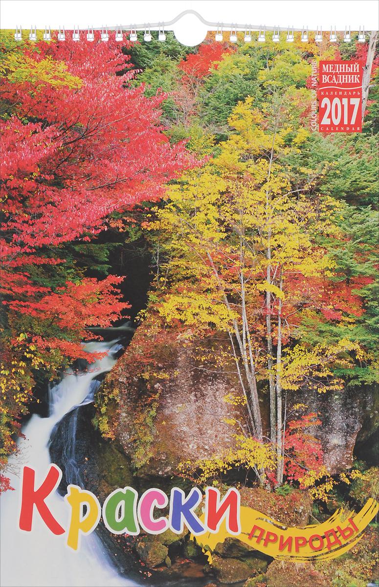 Календарь 2017 (на спирали). Краски природы / Colours of Nature календарь 2018 на скрепке краски природы