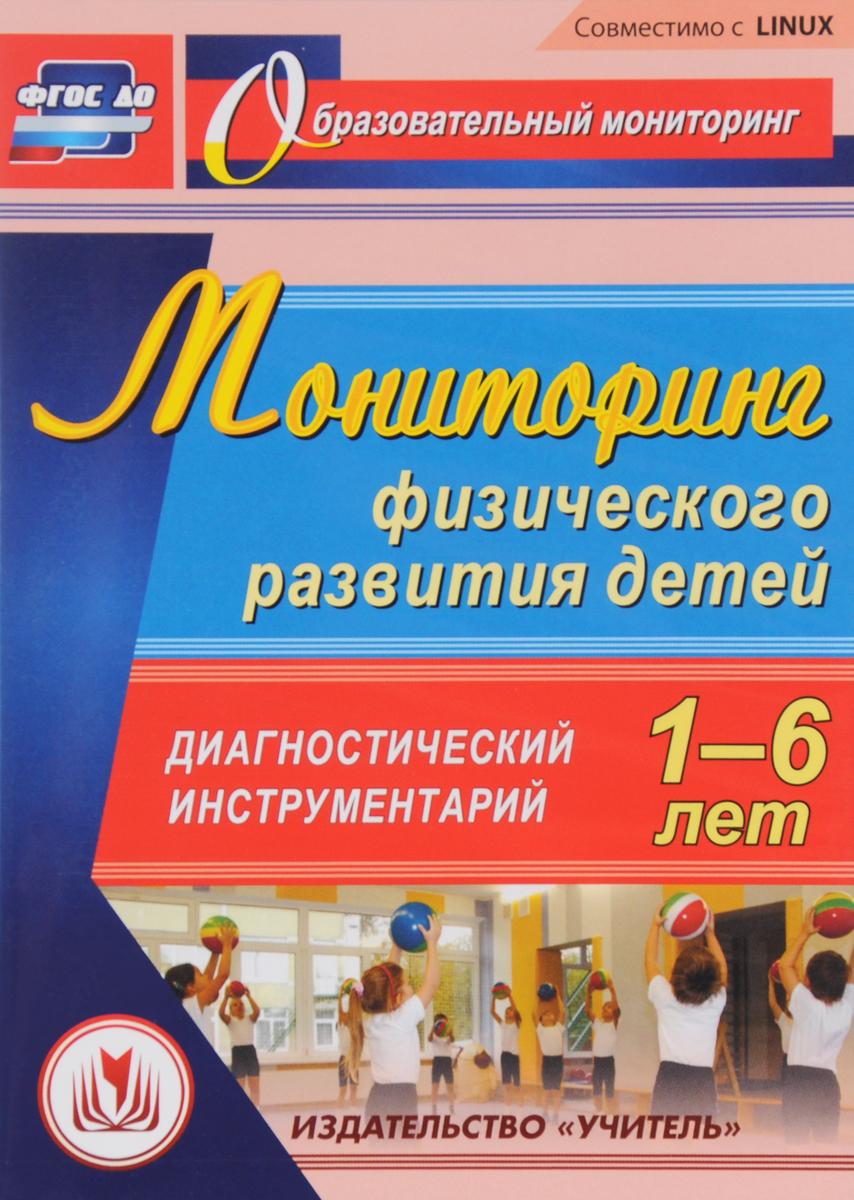 Мониторинг физического развития детей 1-6 лет. Диагностический инструментарий