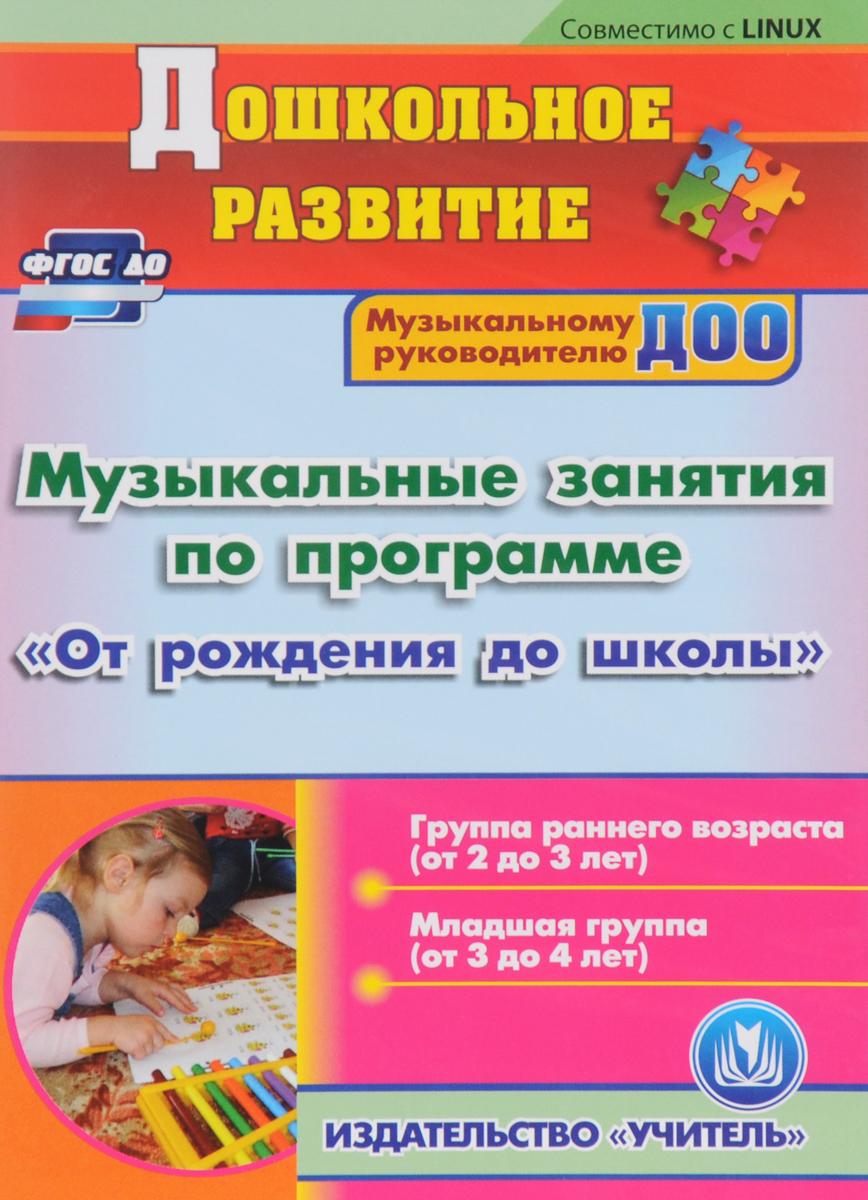 Музыкальные занятия по программе От рождения до школы. Группа раннего возраста (от 2 до 3 лет). Младшая группа (от 3 до 4 лет) музыкальные занятия первая младшая группа