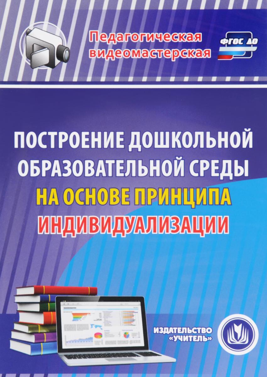 Zakazat.ru Построение дошкольной образовательной среды на основе принципа индивидуализации