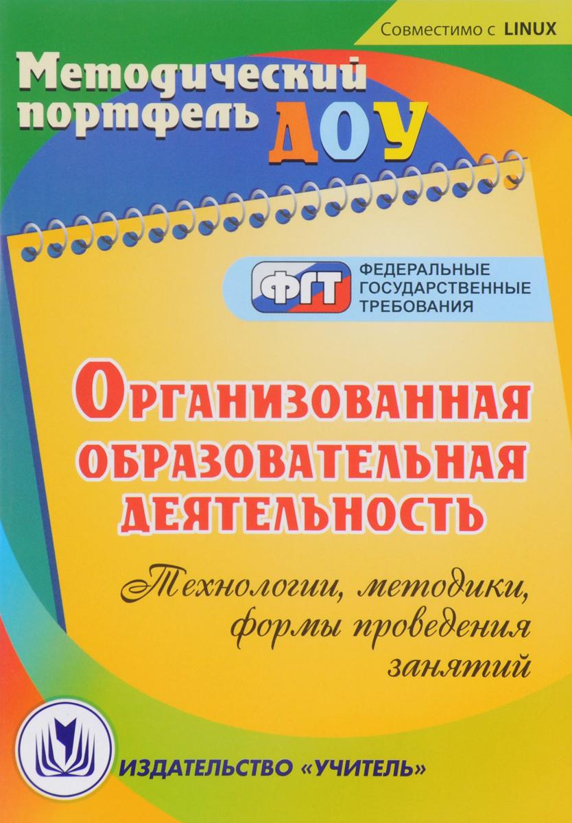 Zakazat.ru Организованная образовательная деятельность. Технологии, методики, формы проведения занятий