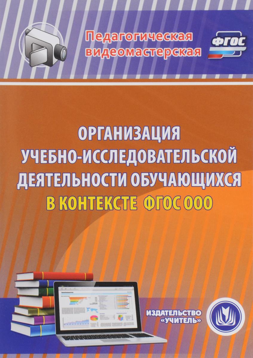 Организация учебно-исследовательской деятельности обучающихся в контексте ФГОС ООО
