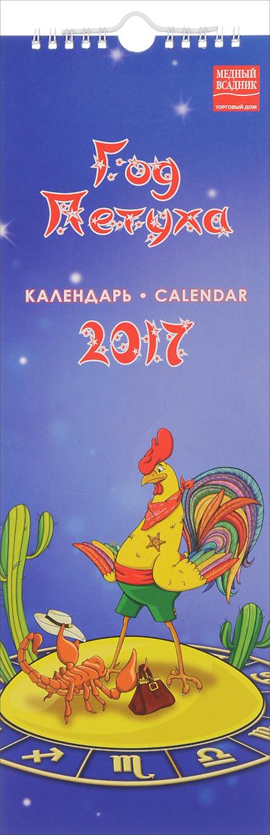 Календарь 2017 (на спирали). Год Петуха календарь на 2017 год на спирали retro nostalgia ретро 450 315мм