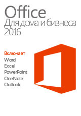 Microsoft Office Для дома и бизнеса 2016. Мультиязычная лицензия