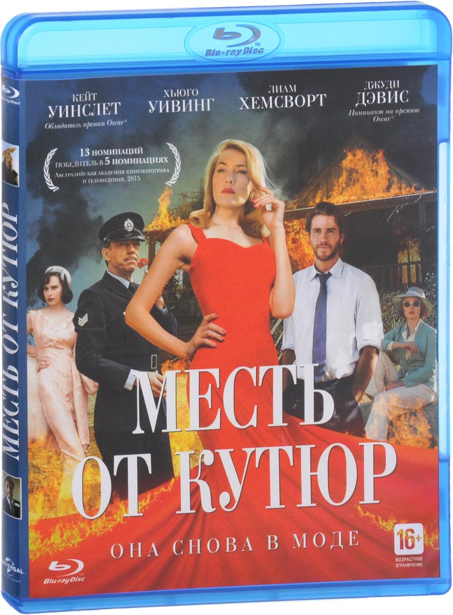 Месть от кутюр (Blu-ray) месть от кутюр dvd