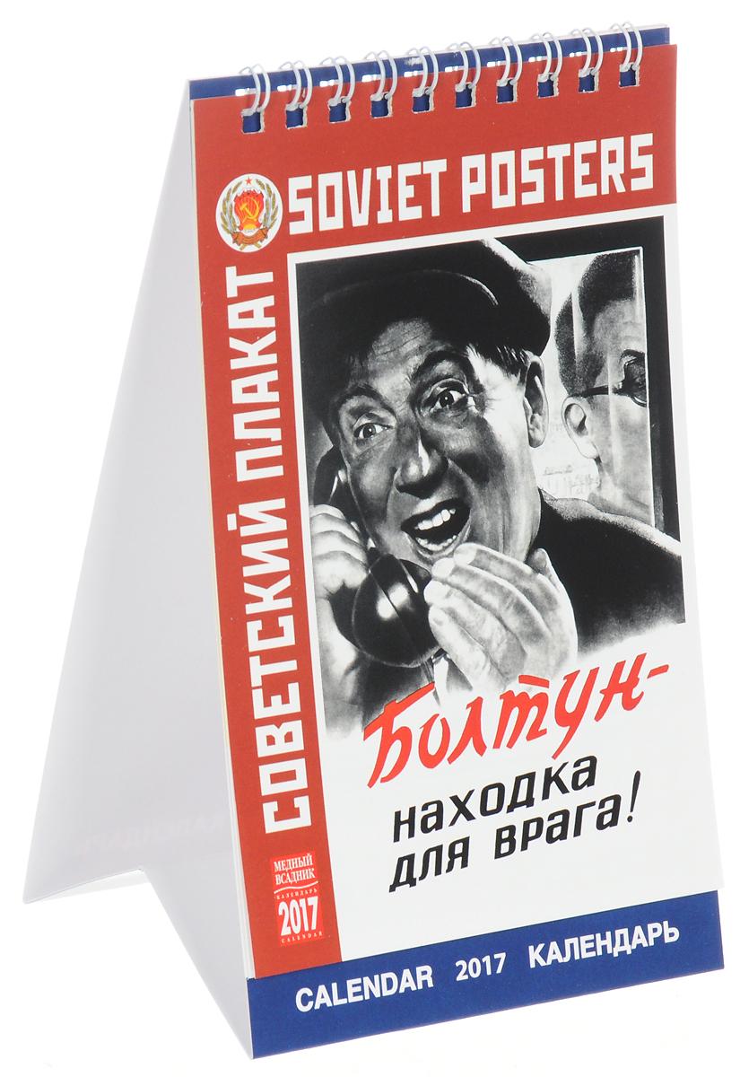 Календарь настольный 2017 (на спирали). Советский плакат / Soviet Posters календарь настольный 2017 на спирали москва moscow