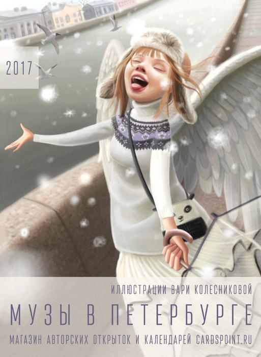 Варя Колесникова Календарь 2017. Музы в Петербурге