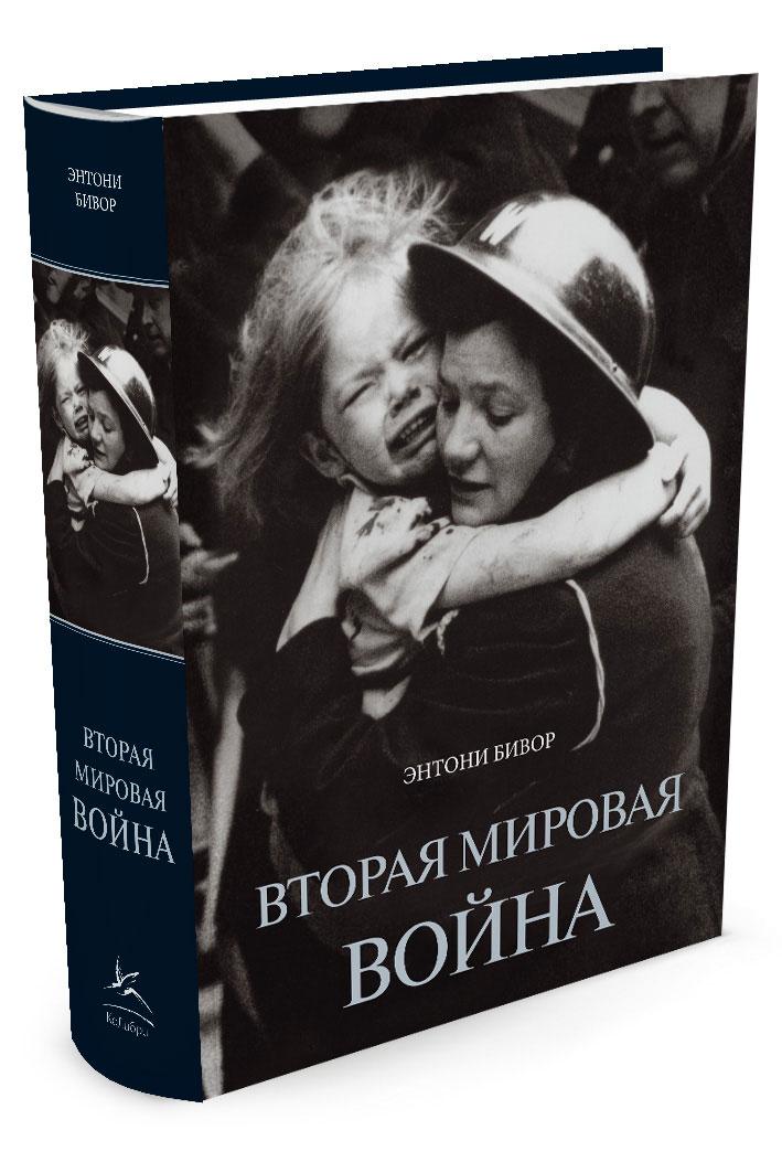 Энтони Бивор Вторая мировая война ставров н п вторая мировая великая отечественная