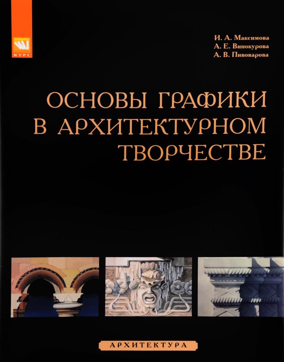 Основы графики в архитектурном творчестве. Учебное пособие