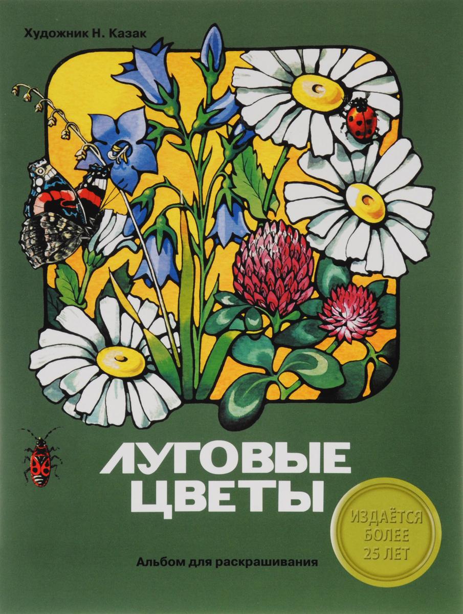 Луговые цветы. Альбом для раскрашивания