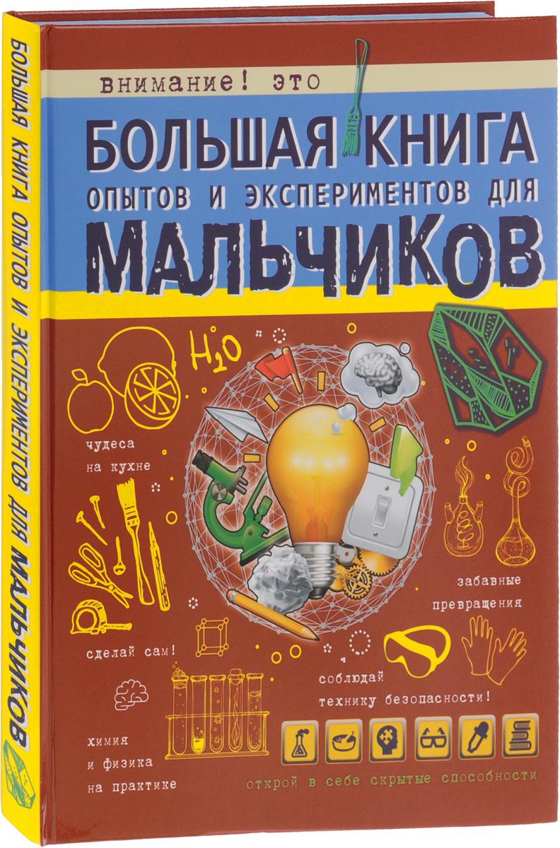 Л. Д. Вайткене Большая книга опытов и экспериментов для мальчиков