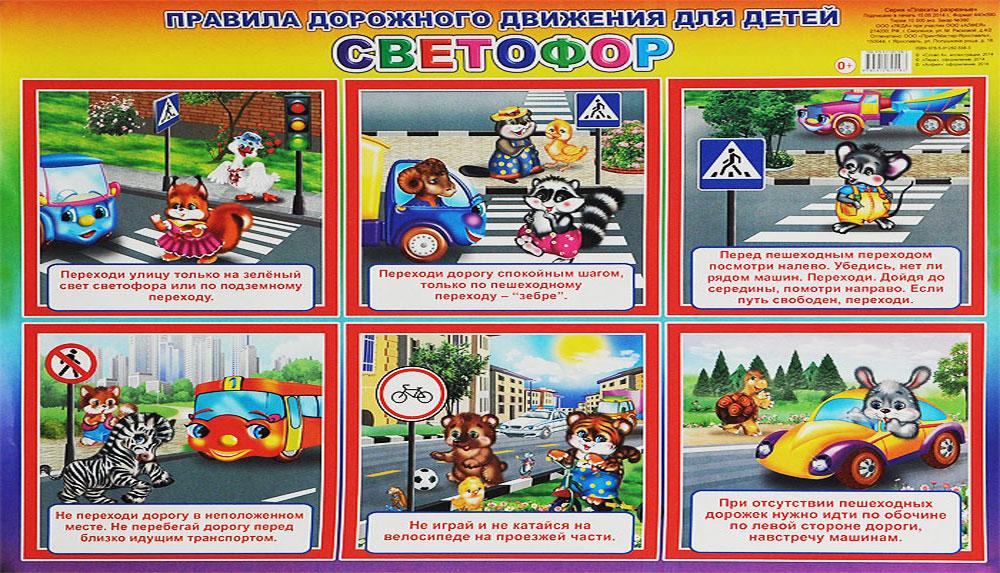 Алфея Обучающий плакат Правила дорожного движения для детей Светофор технопарк игровой набор светофор
