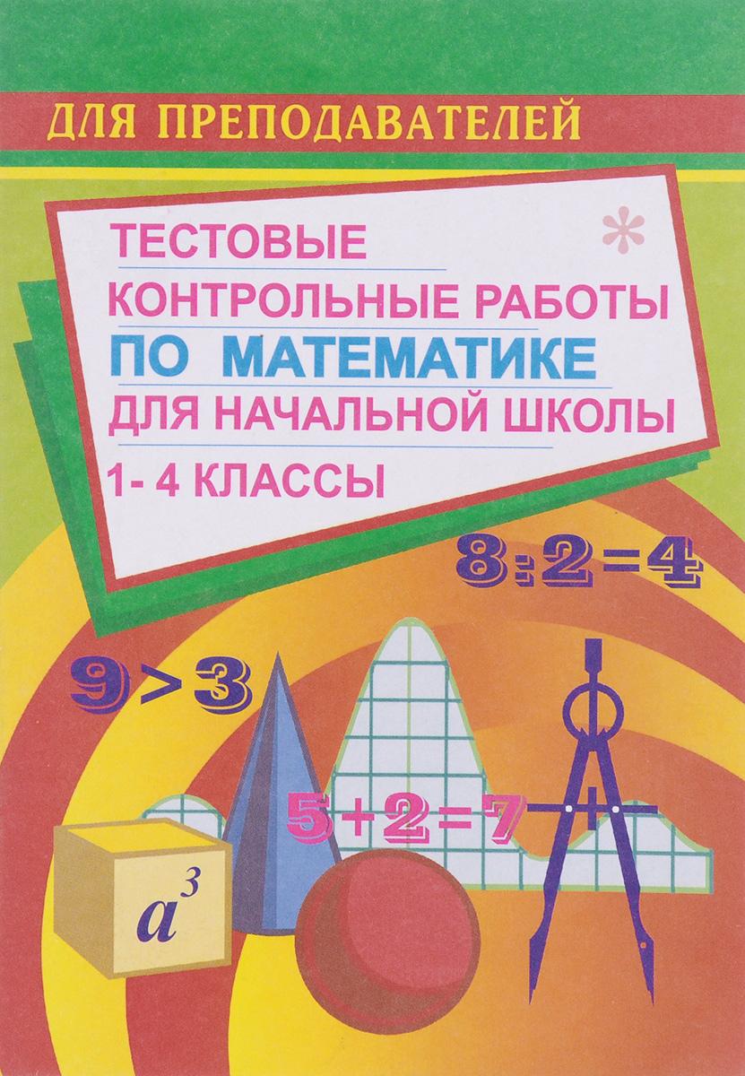 Математика. 1-4 классы. Тестовые контрольные работы