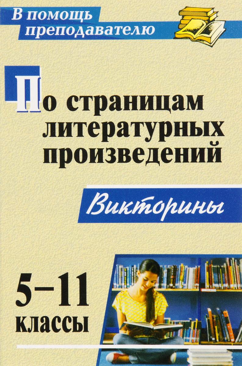 По страницам литературных произведений. 5-11 классы. Викторины