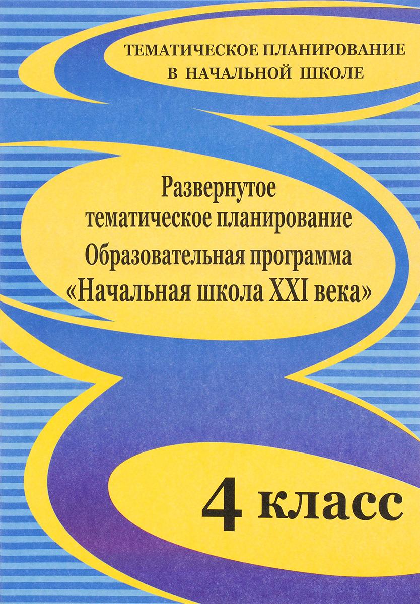 Т. Н. Бровкина Развернутое тематическое планирование. 4 класс. Образовательная программа