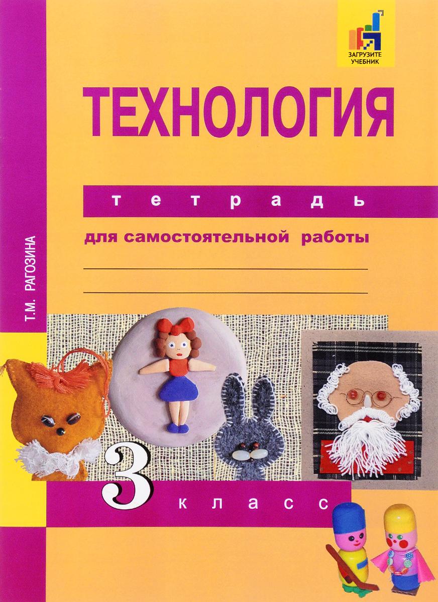 Т. М. Рагозина Технология. 3 класс. Тетрадь для самостоятельной работы теплотехника учебник гриф мо рф
