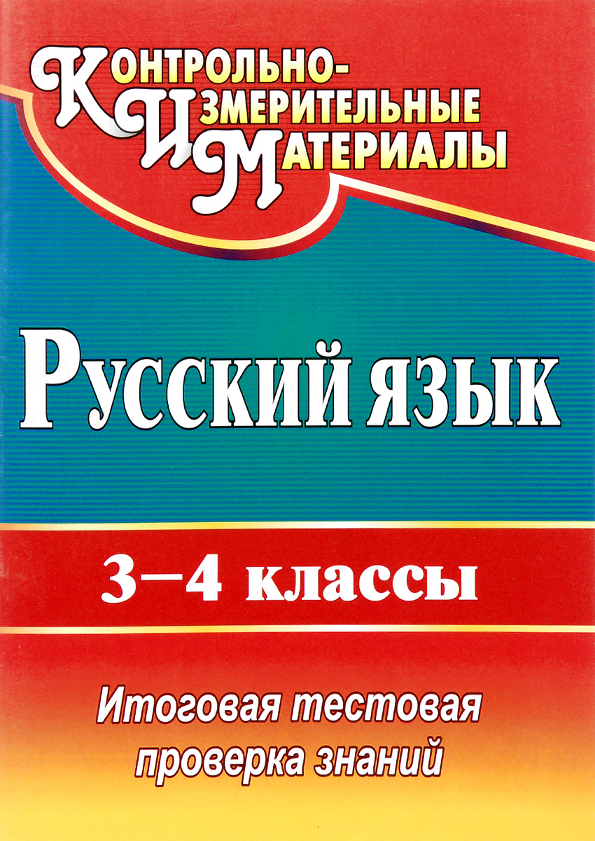 Русский язык. 3-4 классы. Итоговая тестовая проверка знаний