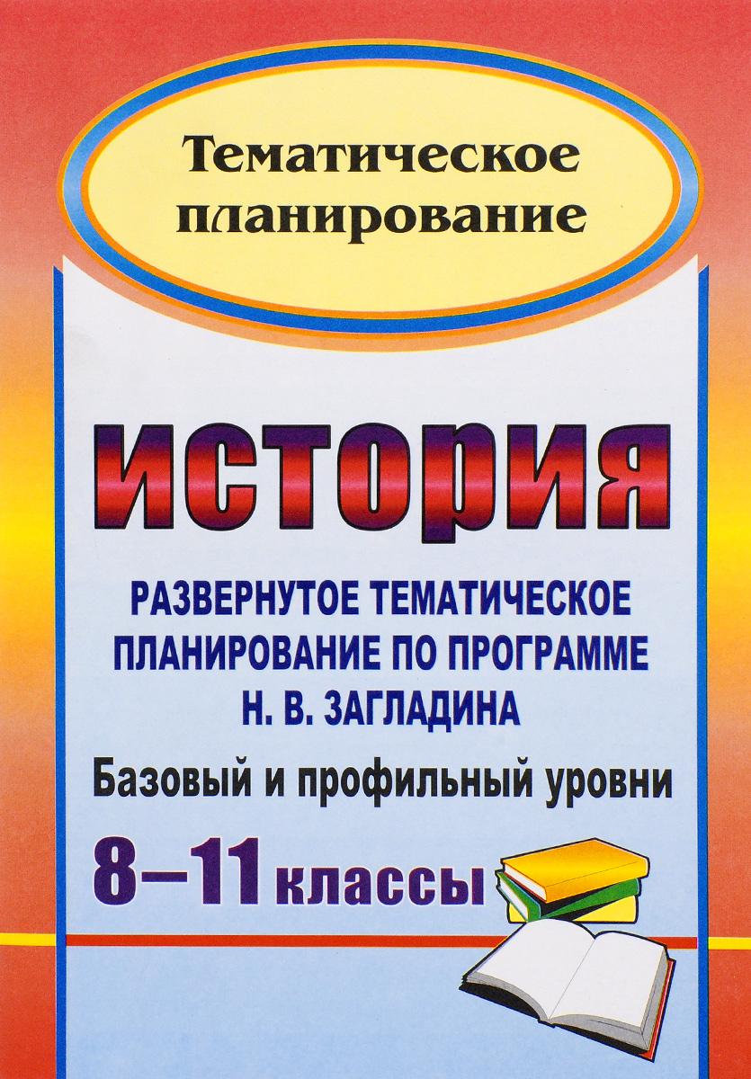 Тематическое планирование по истории россии 11 класс минаков козленко