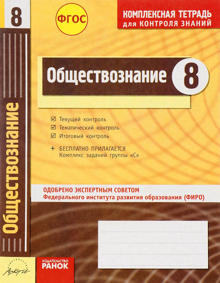 Обществознание. 8 класс. Комплексная тетрадь для контроля знаний