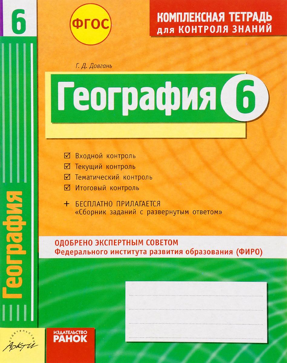 География. 6 класс. Комплексная тетрадь для контроля знаний