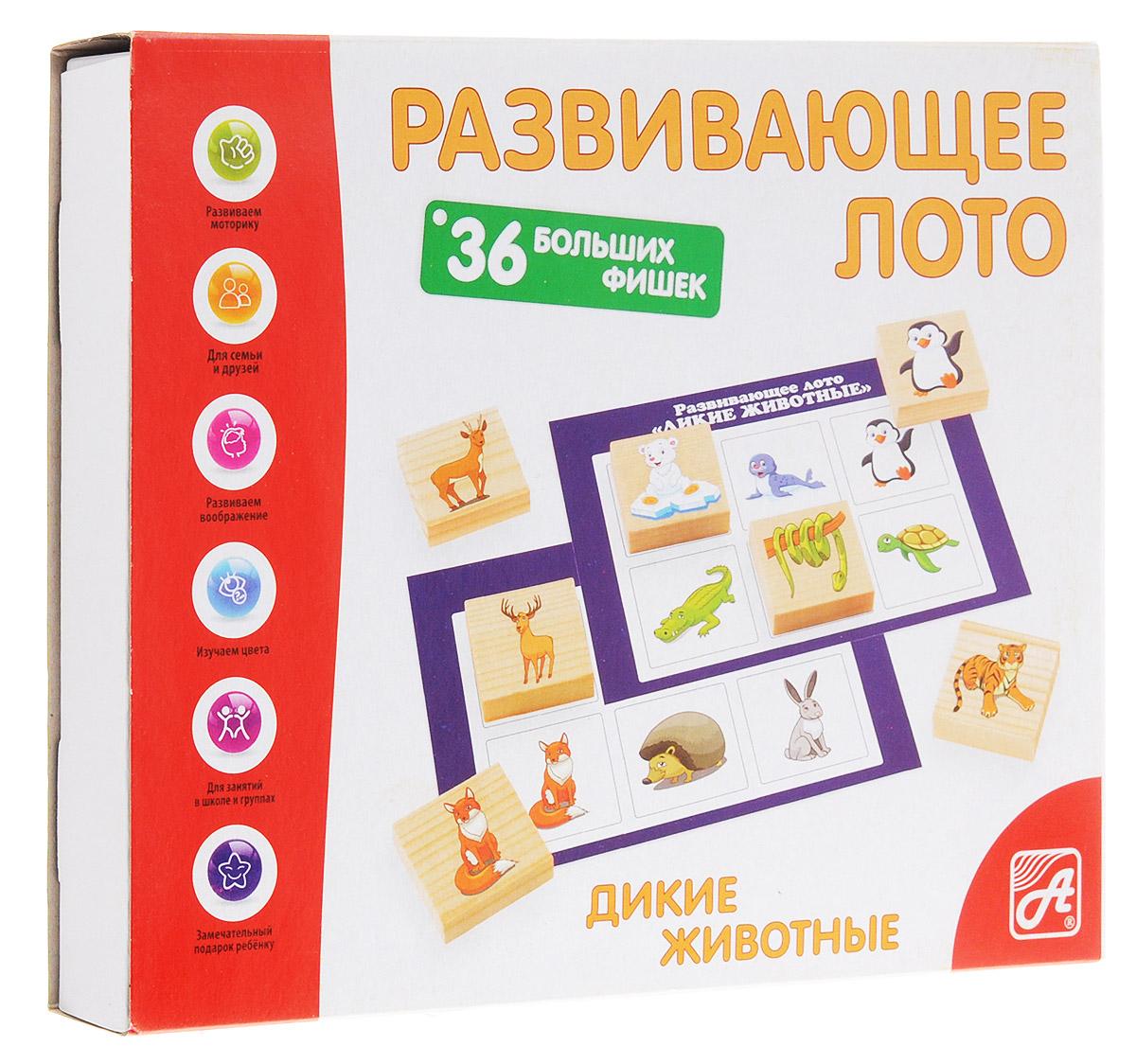 Развивающие деревянные игрушки Лото Дикие животные игрушки для детей