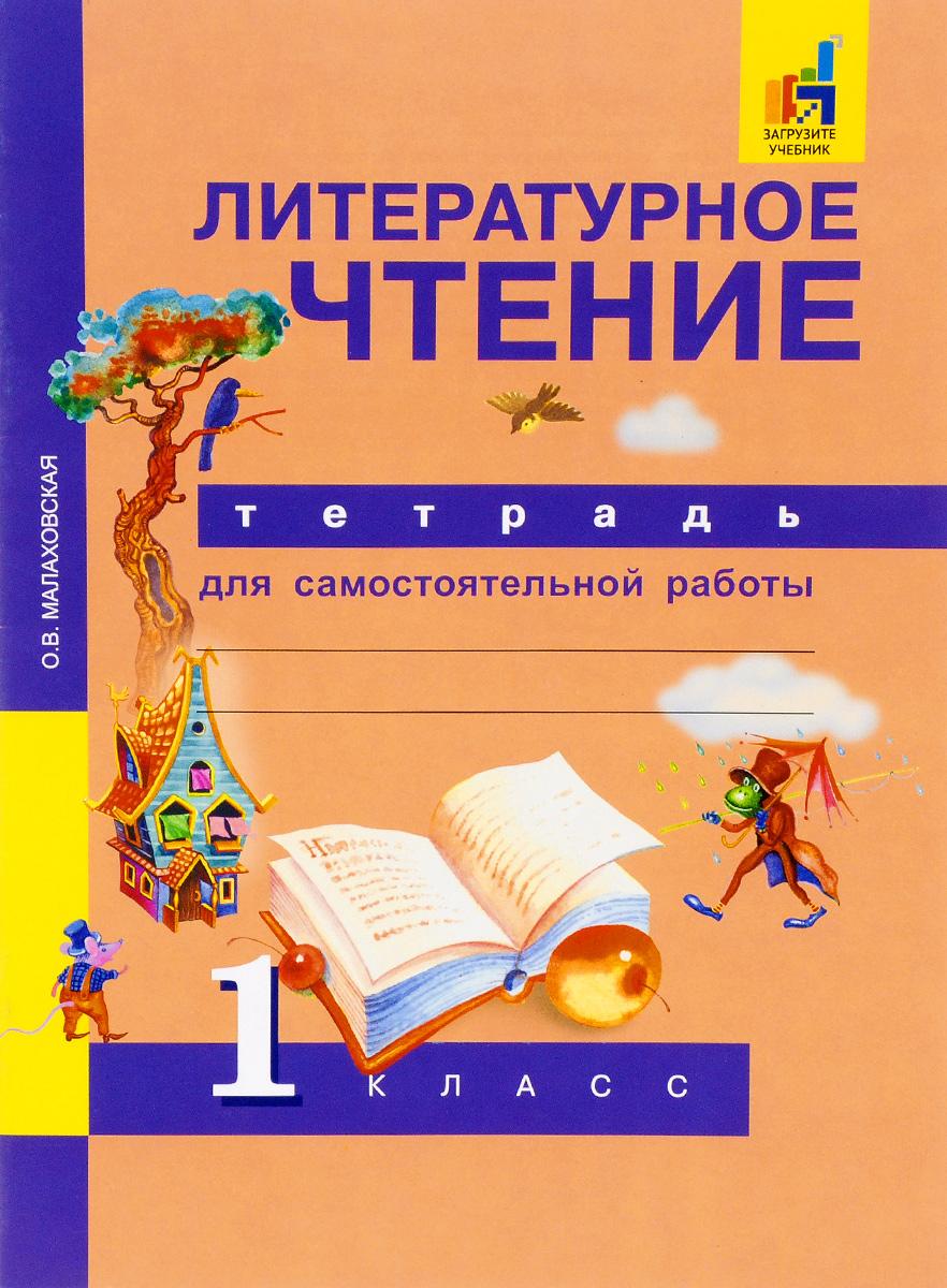 О. В. Малаховская Литературное чтение. 1 класс. Тетрадь для самостоятельной работы о в малаховская литературное чтение 2 класс хрестоматия