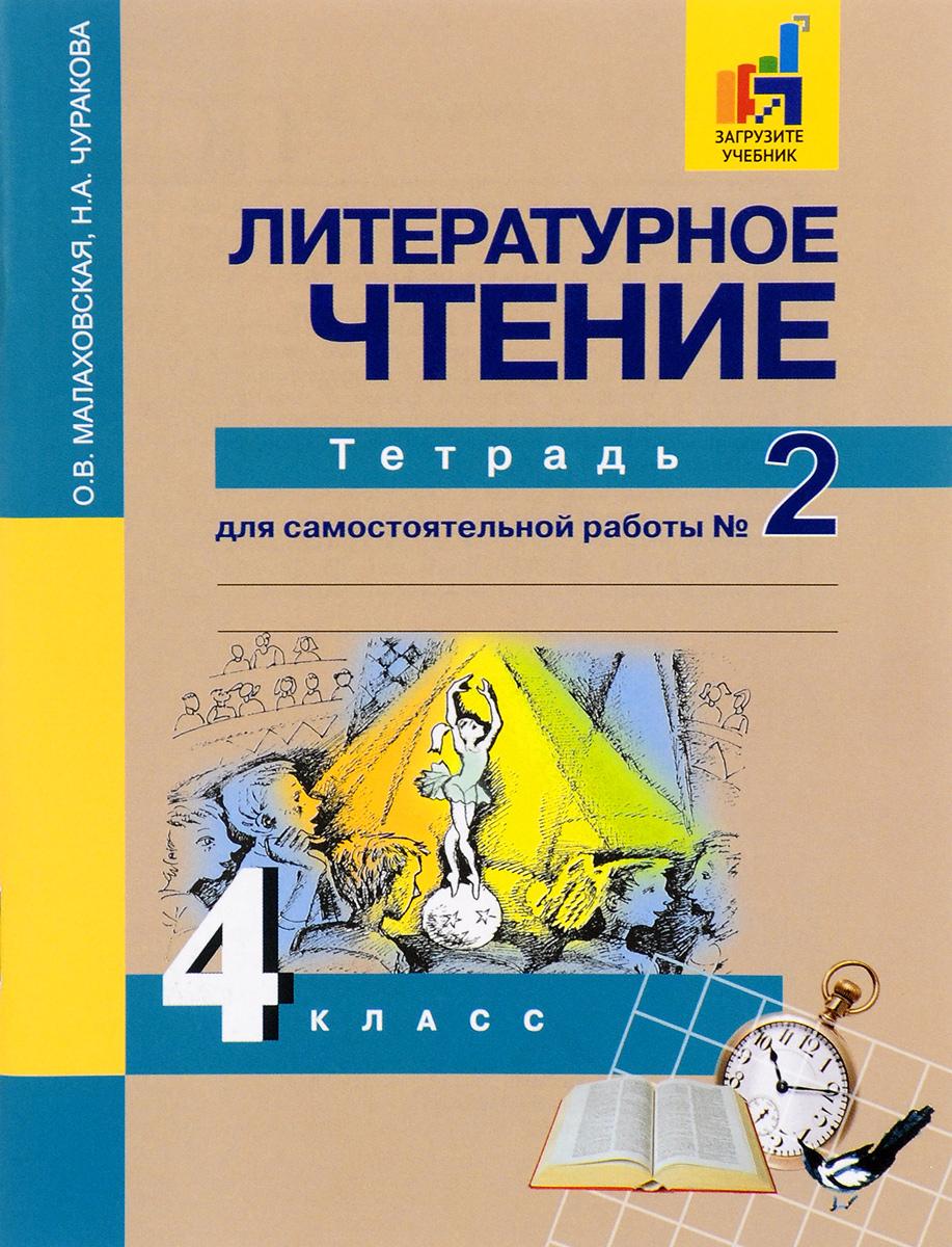 О. В. Малаховская, Н. А. Чуракова Литературное чтение. 4 класс. Тетрадь для самостоятельной работы №2