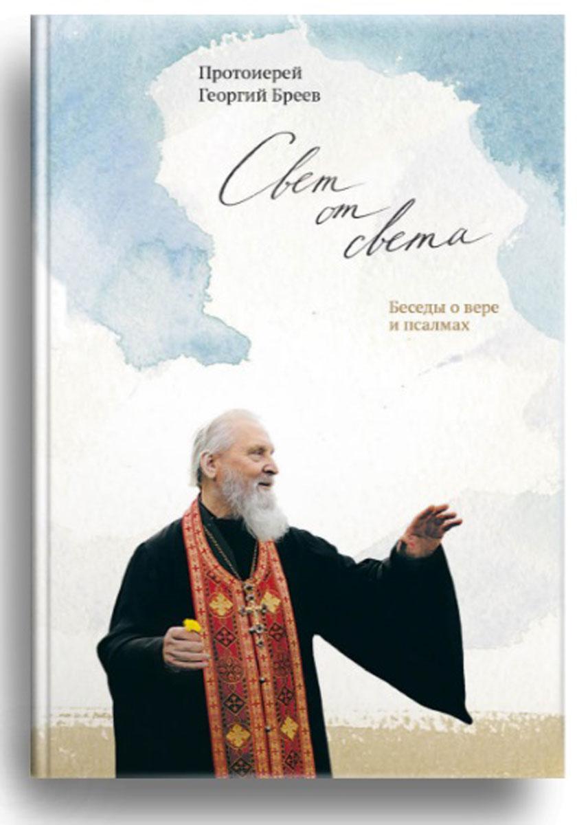 Протоиерей Георгий Бреев Свет от Света. Беседы о вере и псалмах