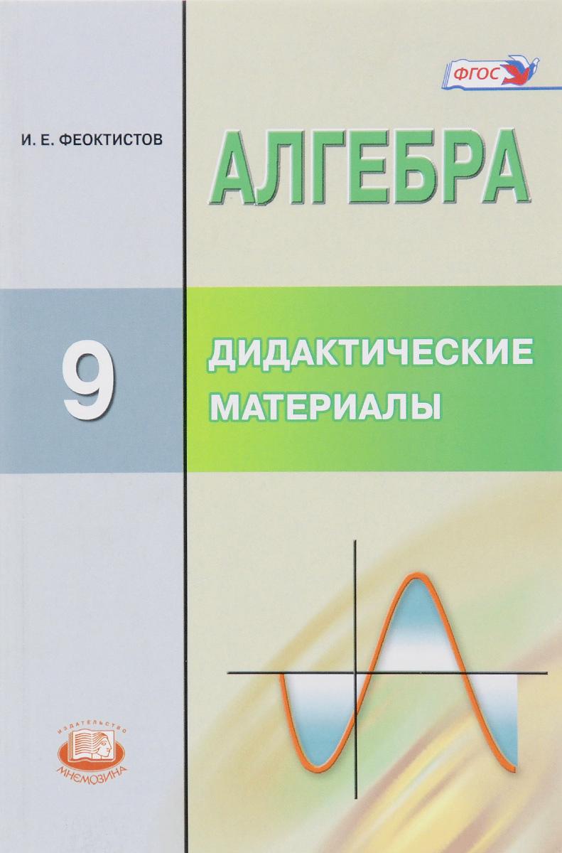 И. Е. Феоктистов Алгебра. 9 класс. Дидактические материалы мерзляк алгебра 7 класс дидактические материалы скачать