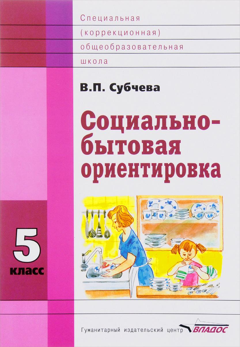Социально-бытовая ориентировка. 5 класс. Учебное пособие