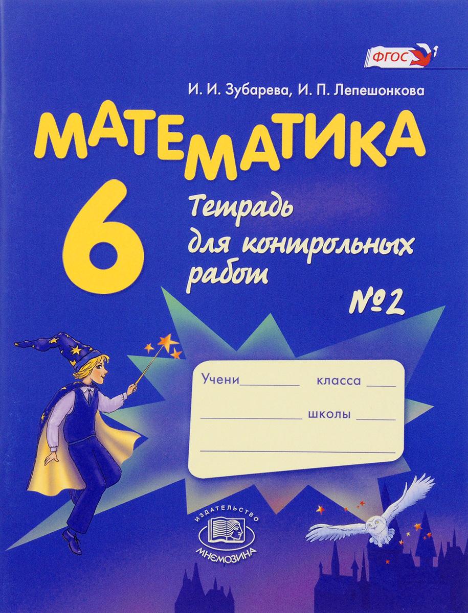 И. И. Зубарева, И. П. Лепешонкова Математика. 6 класс. Тетрадь для контрольных работ №2 математика 6 класс тематические тесты учебное пособие