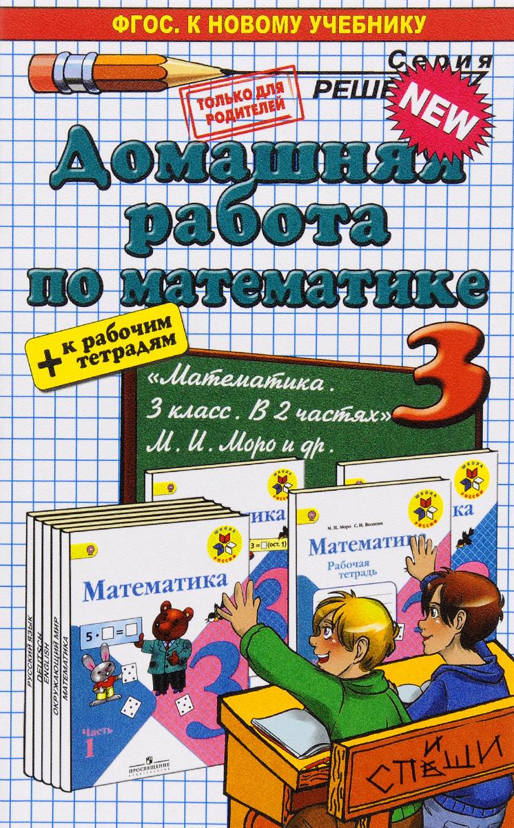 Математика. 3 класс. Домашняя работа. К рабочим тетрадям и учебнику М. И. Моро и др.
