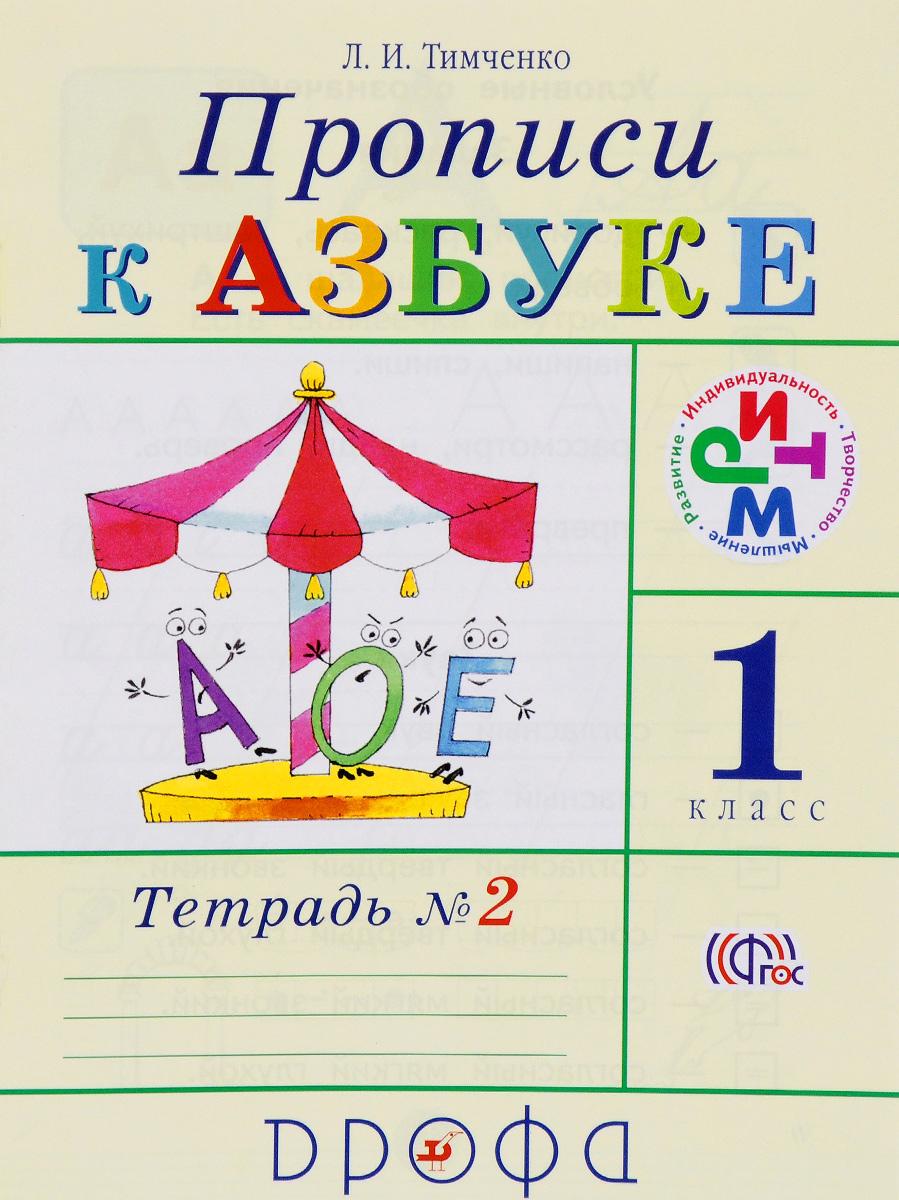 Прописи к Азбуке. 1 класс. В 4 тетрадях. Тетрадь 2