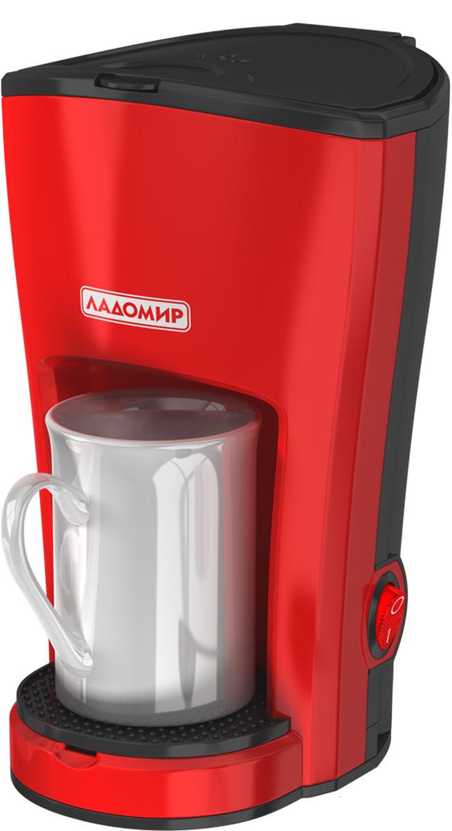 Ладомир 2 кофеварка2Аромат настоящего кофе способен не только разбудить, но и зарядить силами на весь день. Сэкономить драгоценное утреннее время и побаловать себя вкусом благородного напитка поможет кофеварка Ладомир 2.Кофеварка изготовлена из легкого ударопрочного пластика. Изделие управляется одной кнопкой, не нужно выставлять дополнительных настроек. Загрузите мерной ложкой молотый кофе в рабочую зону кофеварки, и уже через пару минут наслаждайтесь напитком. Многоразовый фильтр легко моется. Эргономичный дизайн изделия позволяет разместить без труда кофеварку даже на очень компактной кухне.