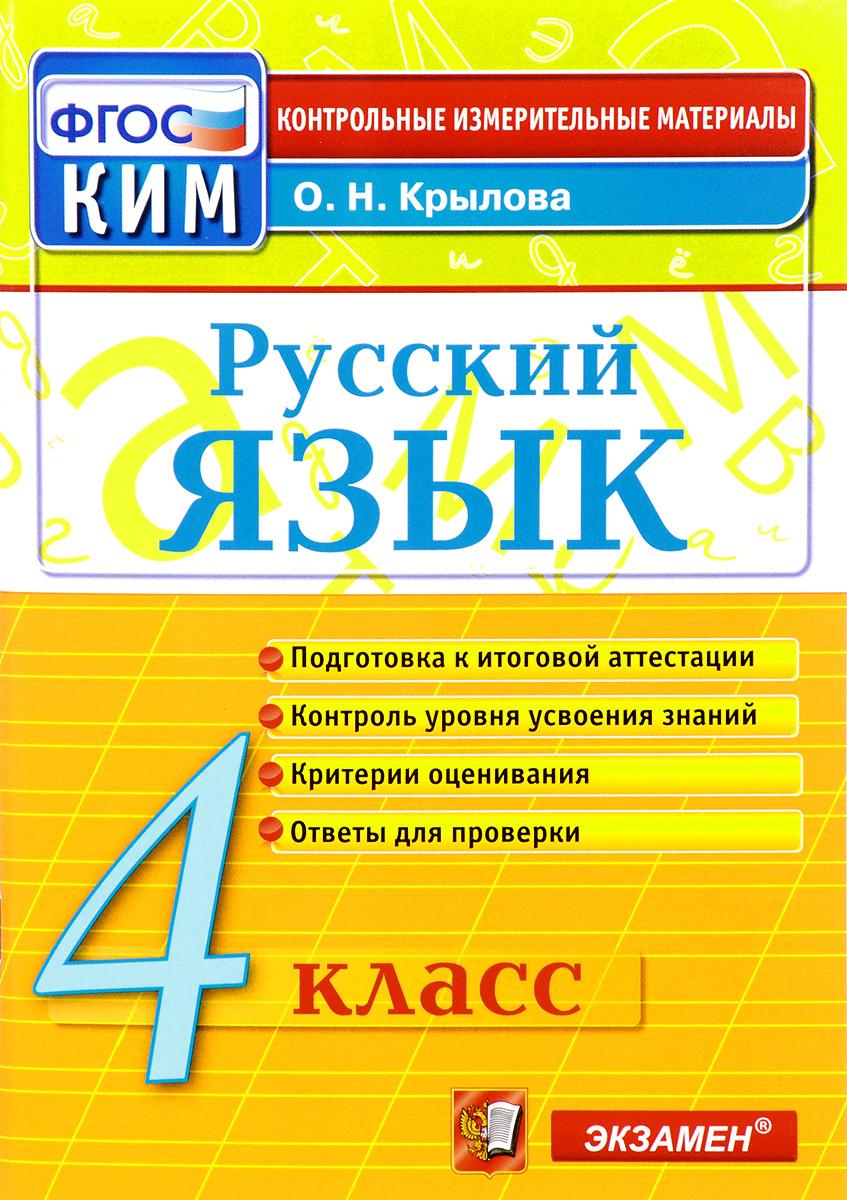 Русский язык. 4 класс. Подготовка к итоговой аттестации. Контроль уровня знаний. Критерии оценивания. Ответы для проверки