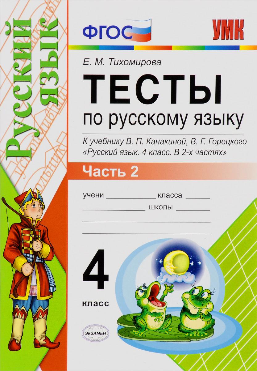 Русский язык. 4 класс. Тесты. К учебнику В. П. Канакиной, В. Г. Горецкого.