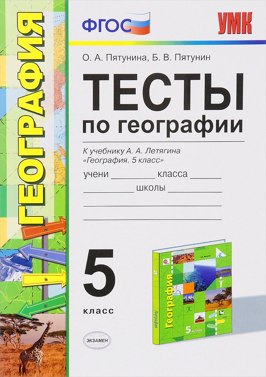 География. 5 класс. Тесты. К учебнику А. А. Летягина