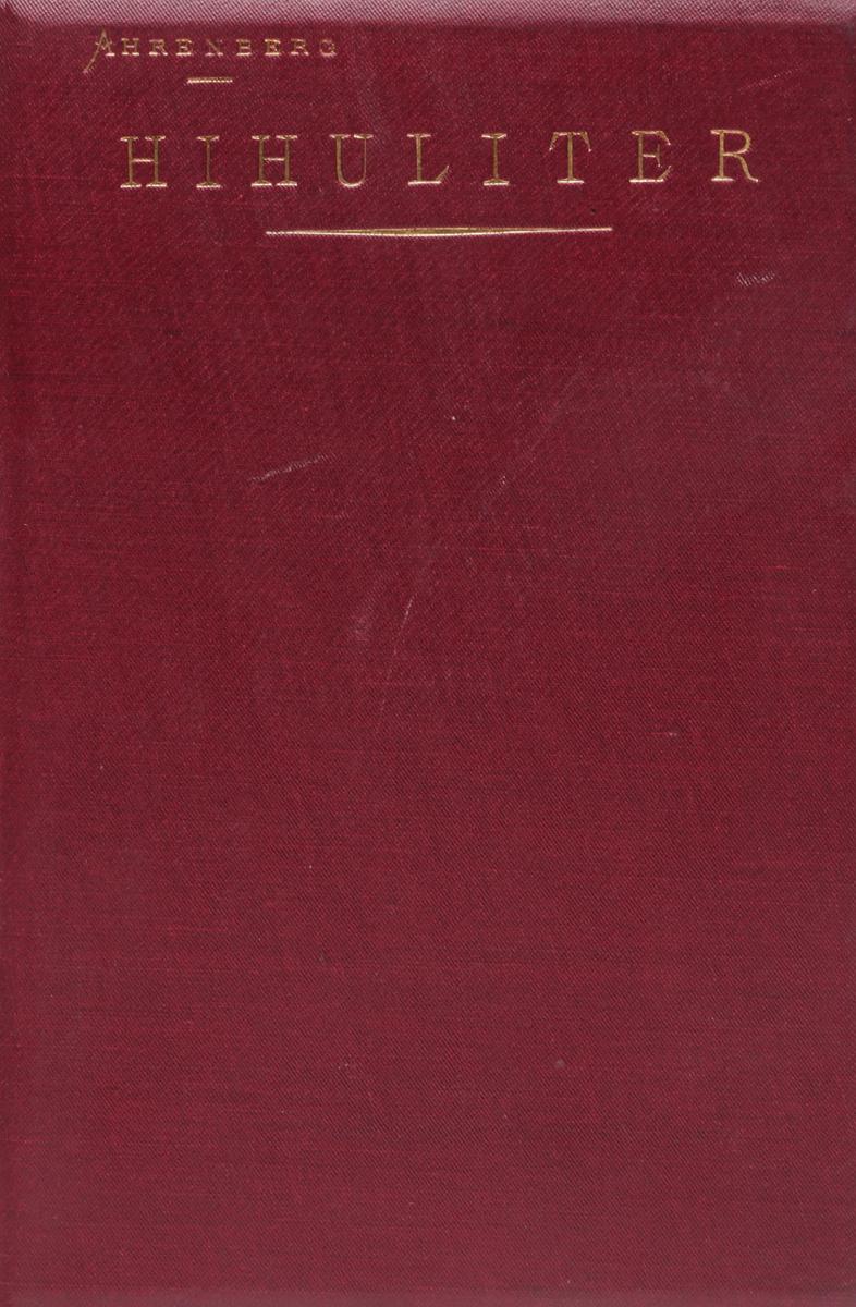 Hihulter софия журнал искусства и литературы за 1914 год комплект из 2 книг